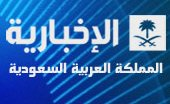 Custom font for Al Ekhbariya News