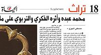 Custom headline font for Al Hayat newspaper