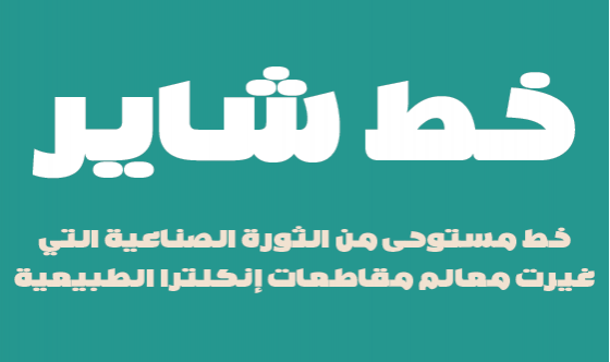Boutros Shire Type Arabic >